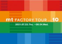 mt factory tour vol.10