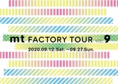 mt factory tour vol.9