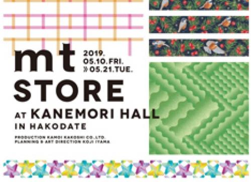 ◎mt STORE AT KANEMORI HALL IN HAKODATE開催のお知らせ