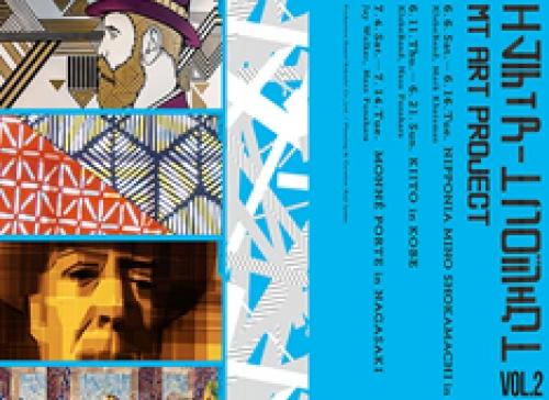 ◎mt art project at KIITO 開催のお知らせ
