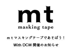 ◎mtマスキングテープであそぼう!With DCM開催のお知らせ
